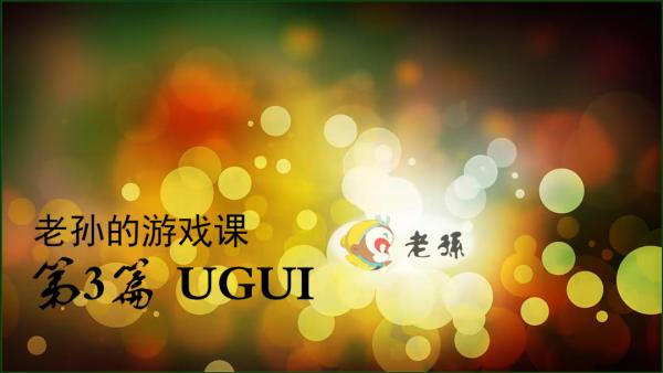 老孙的游戏课之第3篇 UGUI