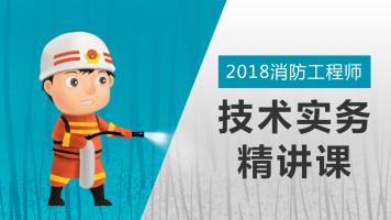 2018年一级消防工程师《技术实务》精讲课