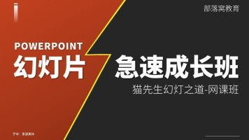 POWERPOINT(PPT)幻灯片急速成长班 部落窝教育