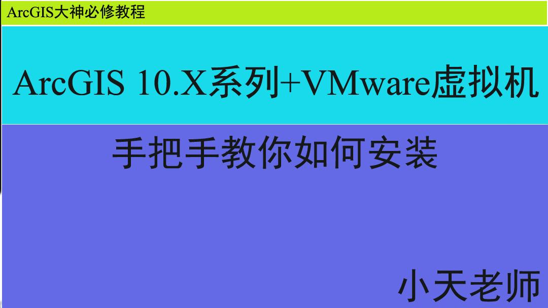 ArcGIS10.X系列+VMWare虚拟机安装教程