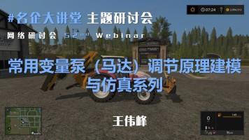 52nd Webinar|#名企大讲堂 常用变量泵马达调节建模与仿真|王伟峰