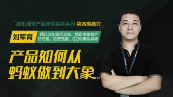 【名师直播】腾讯P4专家产品经理刘军育—产品如何从蚂蚁做到大象