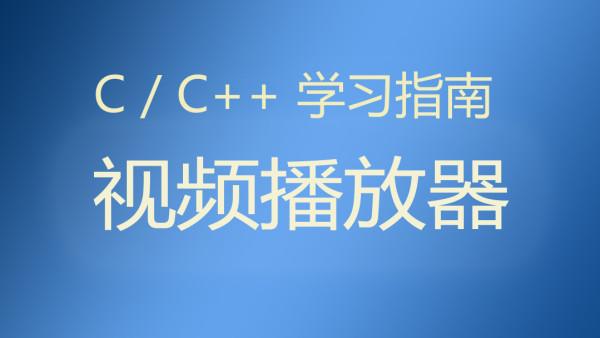 C/C++学习指南(视频播放器)
