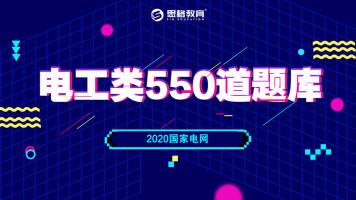 2020国家电网考试550道绝密题库+模考(电工类本/专)