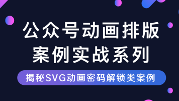 揭秘公众号SVG密码解锁动画排版案例