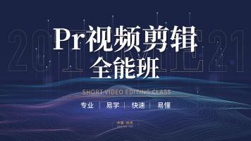 2021 PR AE视频剪辑全能班/影视后期/短视频/特效