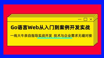 Go语言Web从入门到案例开发实战教程