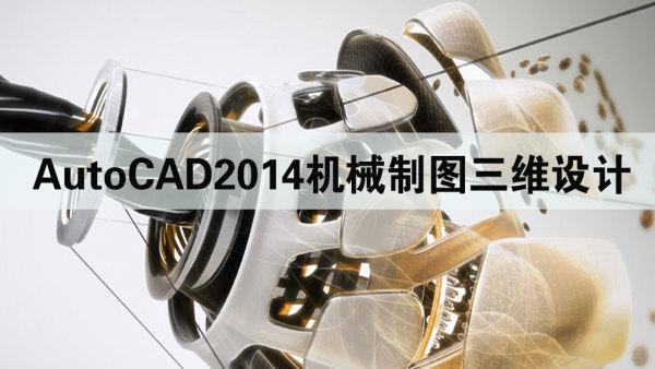 AutoCAD2014/CAD机械制图/CAD三维建模