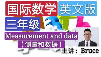 【精品课】三年级小学国际英文数学(测量和数据)