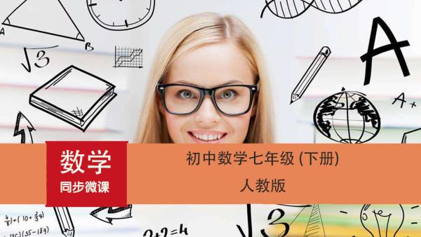 七年级数学下册同步微课程