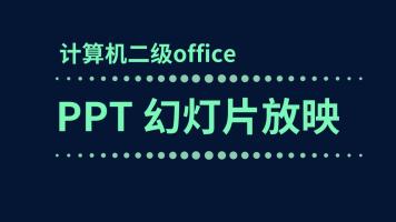 【PPT幻灯片放映】计算机二级office2016版