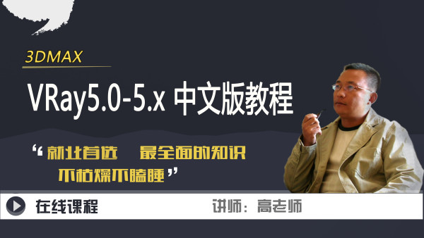 琅泽老高课堂_Vray5.0-5.x for 3dmax教程(Vray5.0教程)(全套)