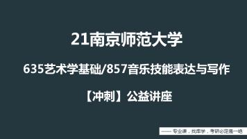 南京师范大学音乐/635艺术学基础/857音乐技能表达与写作/学姐