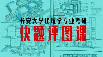 长安大学建筑学快题评图系列课程(金筑四方考研教育)