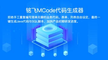 MCode代码生成器