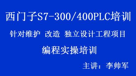 西门子S7-300/400PLC编程实操培训