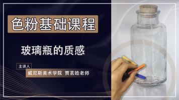 色粉基础课程—玻璃瓶