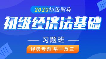 【2020年初级会计职称习题班直播课】| 经济法基础