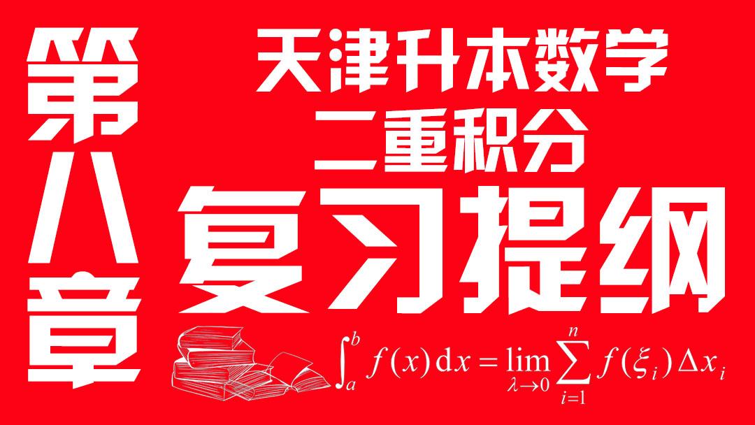 【戴亮升本课堂】高职升本|2022天津专升本-数学-第八章-复习提纲