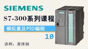 西门子PLC_300模拟量及PID编程
