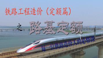 铁路工程《路基定额》详解(录播)