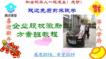 B0013-企业股权激励方案班教程-金融-董事会秘书