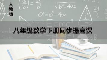 人教版八年级数学下册同步提高课