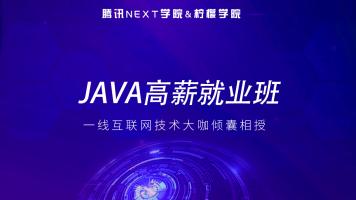 Java全栈高薪就业班