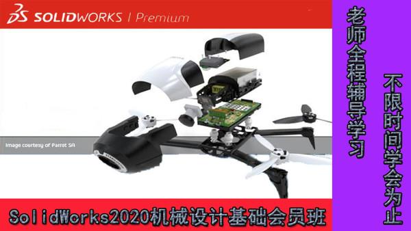 SolidWorks2020机械设计基础会员版(操作+技巧+案例)