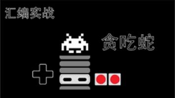 汇编游戏实战-贪吃蛇