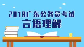 广东省公务员考试言语理解与表达专项突破