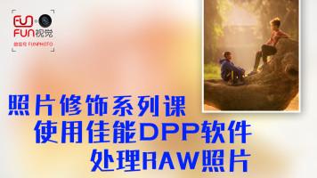 照片修饰系列课——使用佳能DPP软件处理RAW照片