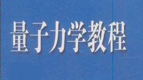 量子力学(全58讲)【理工学社】