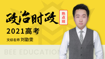 2021高考全年时政精读班
