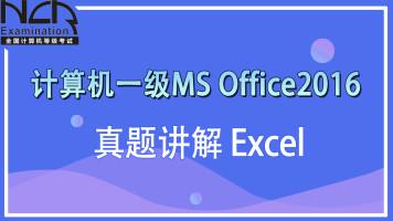 全国计算机等级考试:一级MS Office 2016版真题讲解【Excel】