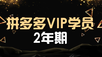 【VIP-2年】付款链接 新店新品的基础权重打包战略