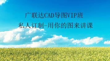 广联达CAD导图VIP班-私人订制-高层住宅及地库班