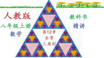 八上数学 第12章 全等三角形(人教版--慧诚教育)