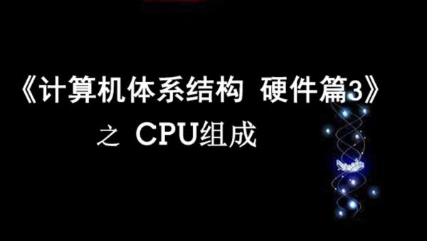 《计算机体系结构》硬件篇3 之 CPU组成视频课程