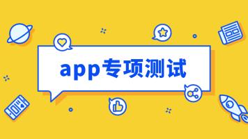 【龙腾】app专项测试/Monkey/手机电量/手机流量测试