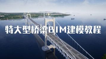 特大型道路桥梁BIM建模教程