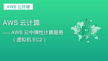 AWS 云计算——AWS 云中弹性计算服务(虚拟机 EC2)