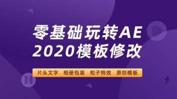 零基础玩转AE 2020模板修改