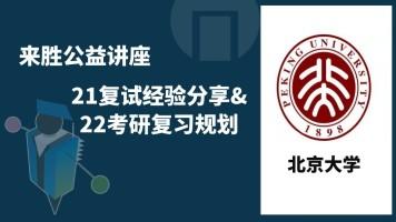 北京大学21法硕考研复试经验分享与22考研复习规划