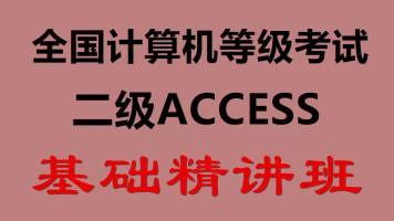 全国计算机等级考试二级access视频基础试听班-吴天栋老师主讲