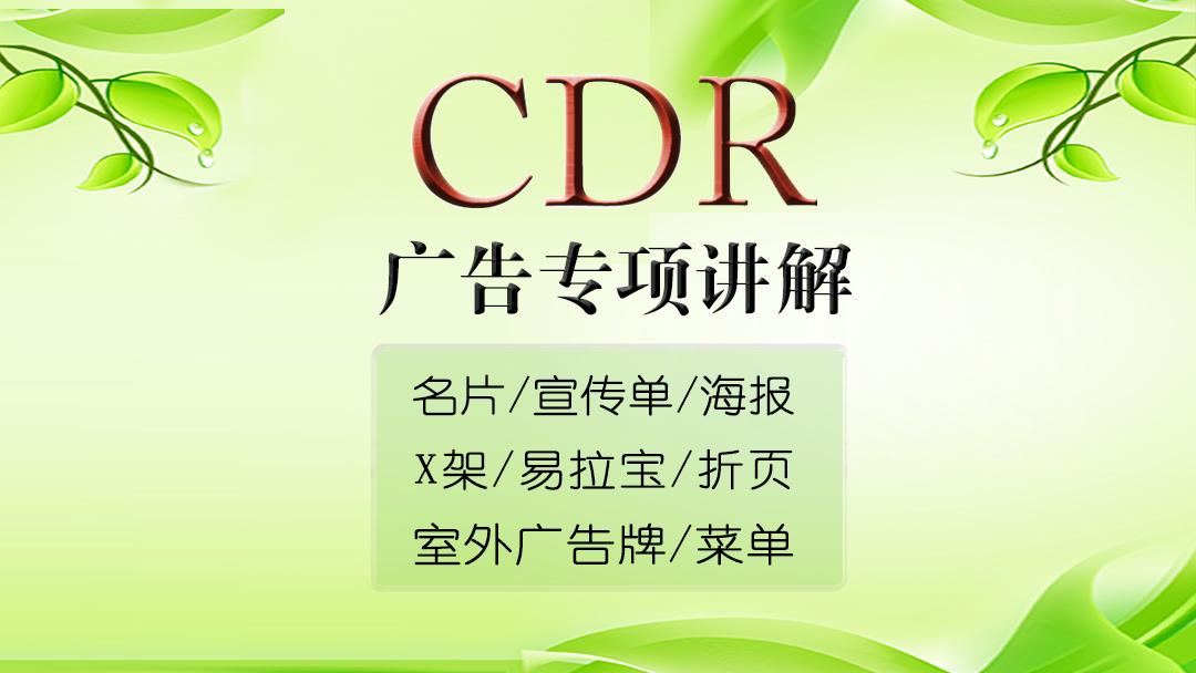 CDR广告设计【名片/宣传单】【室外广告】【折页/海报】/菜单X架