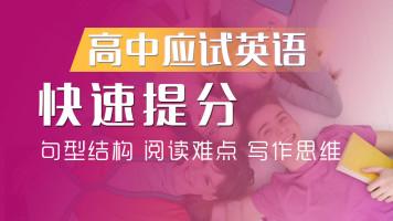 【直播】高中应试英语 名师精讲 快速提分【上元网校】