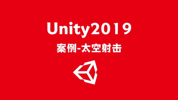 Unity2019案例-太空射击