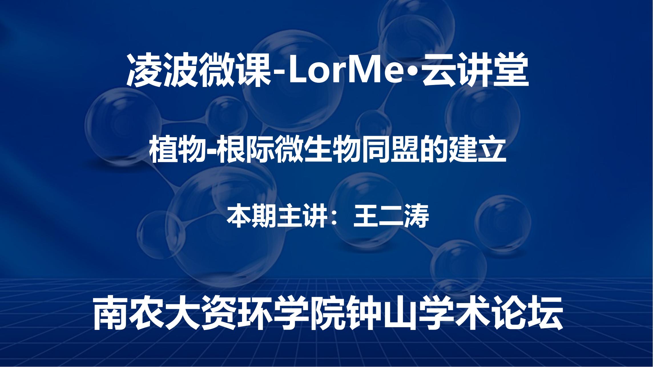 凌波微课-LorMe云讲堂第十七讲