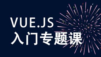 【太阁前端】Vue.js 入门专题课程